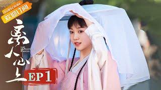 《离人心上》第1集 英雄救美初相遇 The Sleepless Princess EP1【芒果TV青春剧场】