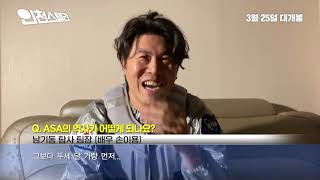 영화 [인천스텔라] 남기동 인터뷰 : 손이용, 강소연,…