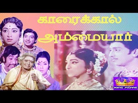 கரைக்கல் அம்மையார் !! Karaikkal Ammaiyar !! Tamil Vintage Collection !! #sundarambal #lakshmi #movie