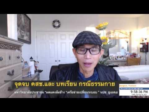 ดร. เพียงดิน รักไทย 24 ก.พ.  2560  ตอน จุดจบ ค...