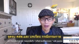 Repeat youtube video ดร. เพียงดิน รักไทย 24 ก.พ.  2560  ตอน จุดจบ คสช.  และหลุมระเบิดธรรมกาย