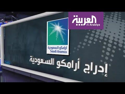 إدراج أرامكو السعودية  - نشر قبل 35 دقيقة
