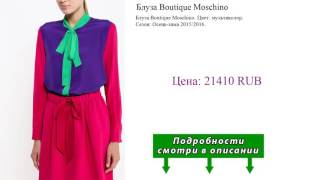 Блуза Boutique Moschino