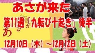 連続テレビ小説 あさが来た 第11週「九転び十起き」後半 12月10日(木)...