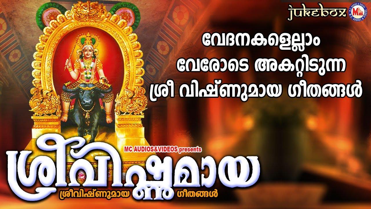 Download വേദനകളെല്ലാം വേരോടെ അകറ്റിടുന്ന ശ്രീവിഷ്ണുമായ ഗീതങ്ങൾ   Vishnumaya Devotional Songs New Devotional