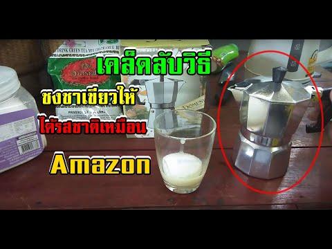 วิธีชงชาเขียวให้อร่อยเหมือนCafe Amazon