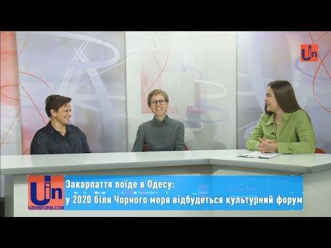 Закарпаття поїде в Одесу: у 2020 біля Чорного моря відбудеться культурний форум
