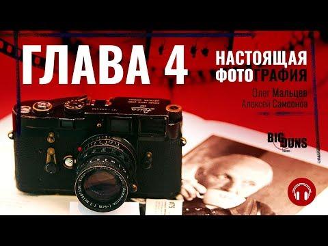 """Книга """"Настоящая фотография""""  Глава 4   Фотопленка и ISO. Типы фотопленки"""