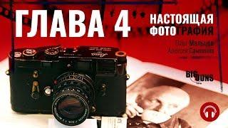 Книга ''Настоящая фотография''| Глава 4 | Фотопленка и ISO. Типы фотопленки