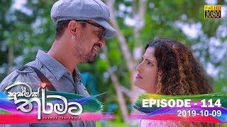 Husmak Tharamata | Episode 114 | 2019-10-09 Thumbnail