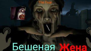 """Новое прохождение игры """"The Fear: Creepy Scream House""""! Бешеная жена чуть не задушила! / Видео"""