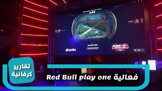 فعالية Red Bull play one