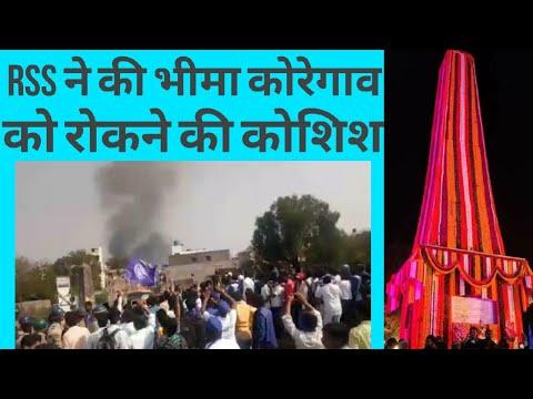 RSS ने की भीमा कोरेगाव को रोकने की कोशिश RSS ne ki bhima koregaon ko rokne ki koshish bamcef