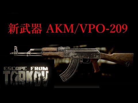 新武器AKMとVPOの実力とは?!【Escape from Tarkov】