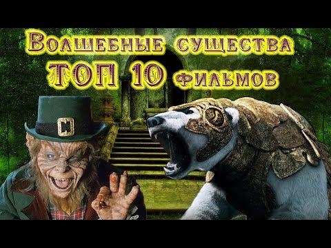 ТОП 10 фильмов о волшебных существах, которые стоит посмотреть