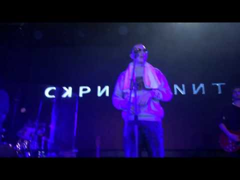 Скриптонит- я не улыбаюсь (Live Караганда)