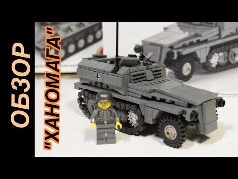Бронетранспортер SDKFZ 250 Ханомаг - Лего Военная Академия, выпуск #27