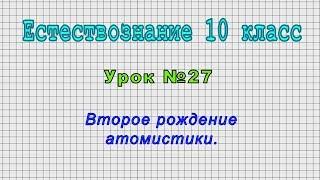 Естествознание 10 класс (Урок№27 - Второе рождение атомистики.)