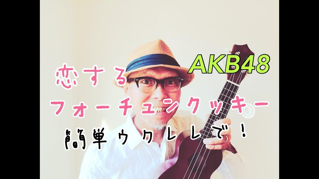 恋するフォーチュンクッキー / AKB48 ウクレレ 超かんたん版 【コード&レッスン付】GAZZLELE