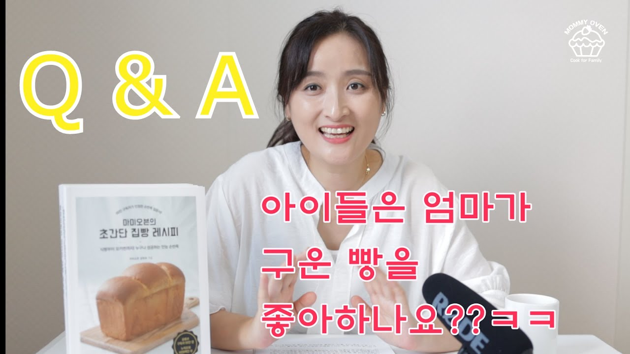 Mommy oven Q&A/마미오븐  Q&A답변