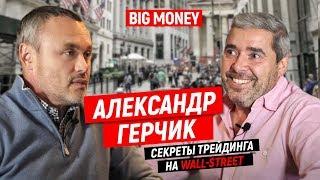 Александр Герчик. Как стать волком с Уолл-стрит и покорить фондовую биржу США | Big Money #46
