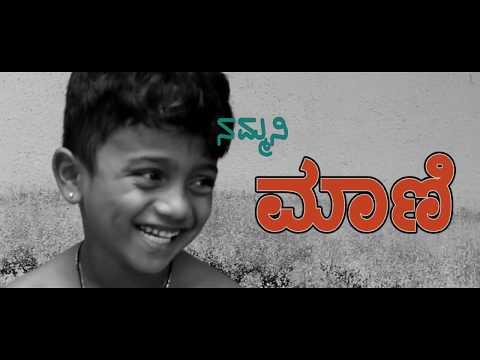 Nammani Maani |Kundapura kannada short film|Pramod Maravante|Sachin  Basrur