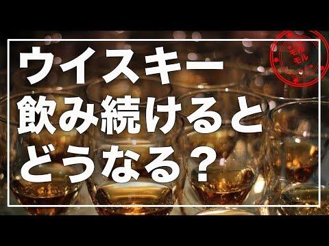 もしもウィスキー毎日飲んだらどうなる?驚きの真実10選 (Việt Sub)