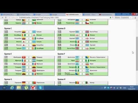 Таблица Чемпионата мира по футболу 2014 Расписание