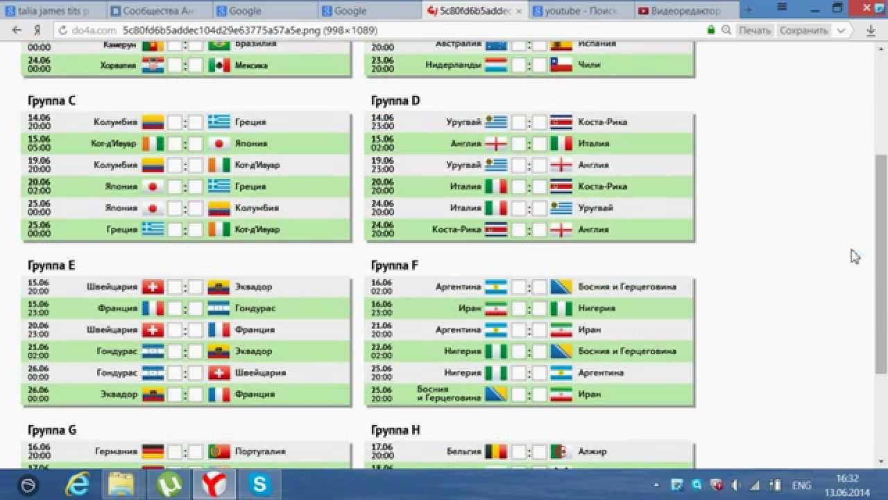 Таблица Отборочных Игр Чемпионата Мира 2018