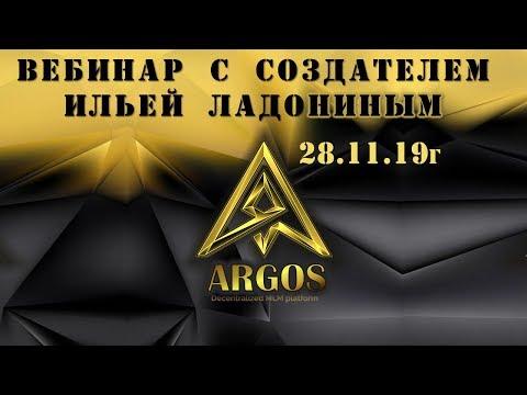 ARGOS АРГОС Вебинар с создателем И.Ладониным 28 11 19г