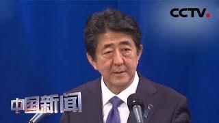 [中国新闻] 安倍:中美建立稳定的经济关系对全球经济至关重要 | CCTV中文国际