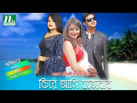 Bangla Full Natok | Fire asibo jotobar | Ishita, Sweety | Mahfuz Ahmed by Arun Chowdhury