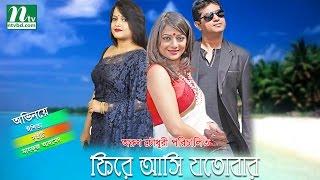 Bangla Drama Firey Ashi Jotobar (ফিরে আসি যতোবার) | Ishita, Sweety, Mahfuz Ahmed by Arun Chowdhury