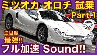 【字幕インプレ付き】光岡 オロチに試乗!! フル加速のエンジンサウンド! Mitsuoka Orochi test drive!