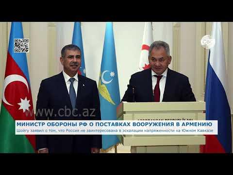 Министр обороны РФ о поставках вооружения в Армению