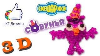 """Совунья"" (Смешарики) -  3D фигурка из резиночек. Видеоурок #94"