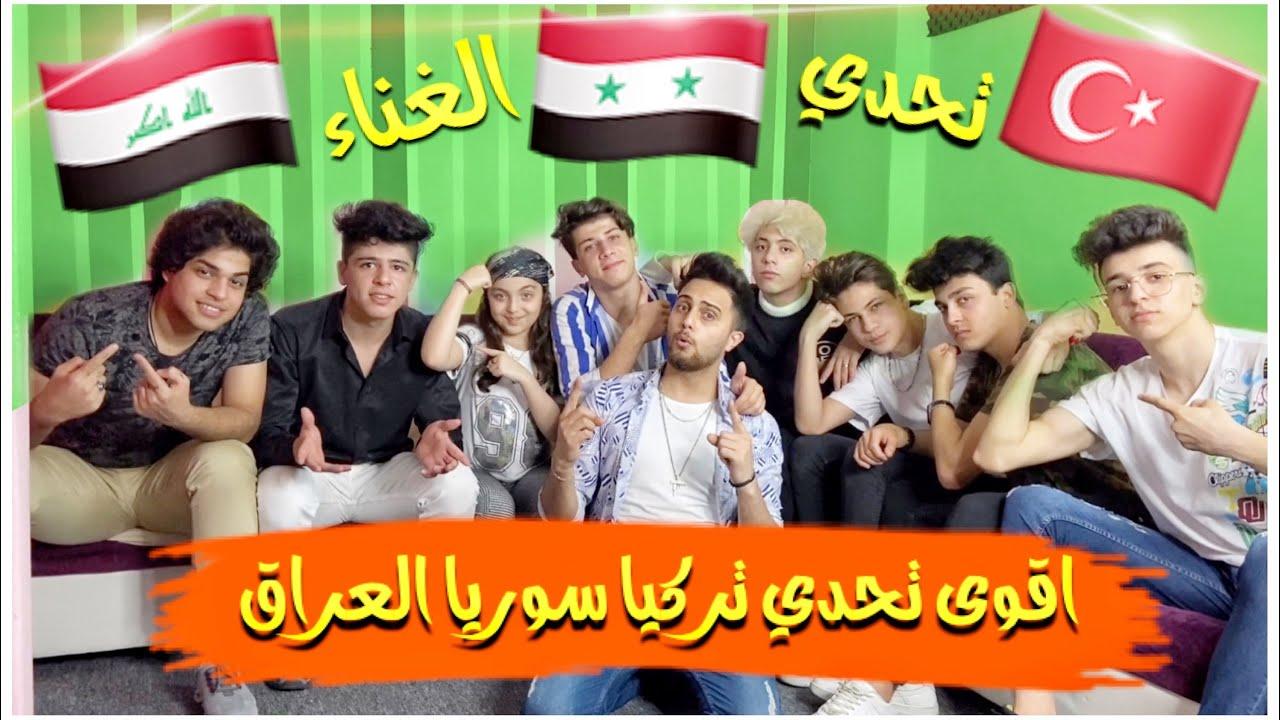 تحدي الغناء فريق برو تيم تركيا ضد سوريا ضد العراق مين تتوقعو فاز 😱!!