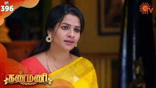 Kanmani - Episode 396 | 12th February 2020 | Sun TV Serial | Tamil Serial
