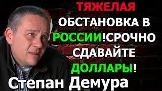 Степан Демура ТЯЖЕЛАЯ ОБСТАНОВКА В РОССИИ!СРОЧНО СДАВАЙТЕ ДОЛЛАРЫ!