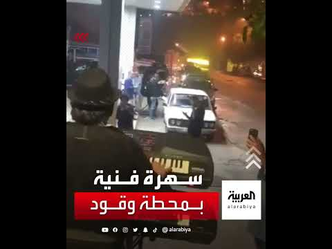 -سهرة فنية- في محطة وقود بلبنان على وقع الأزمة  - نشر قبل 3 ساعة