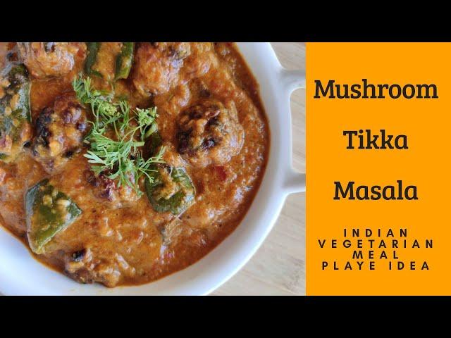 #indianfood #indianvegetarian #mushroom Mushroom Tikka Masala