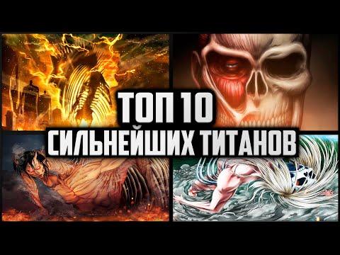ТОП 10 РАЗУМНЫХ ТИТАНОВ | АТАКА ТИТАНОВ | ВТОРЖЕНИЕ ГИГАНТОВ