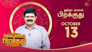 இன்றைய ராசி பலன் | நல்ல காலம் பிறக்குது | 13 October 2020 | Sun Tv