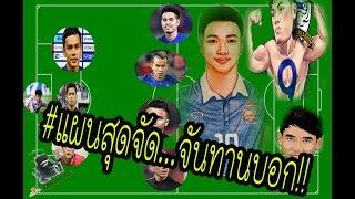 #ระบบ ลับ !! สู่การเข้ารอบ เอเชี่ยนคัพ ของ Thailand national team  -โดย โค้ช ARICHAI JANTAN