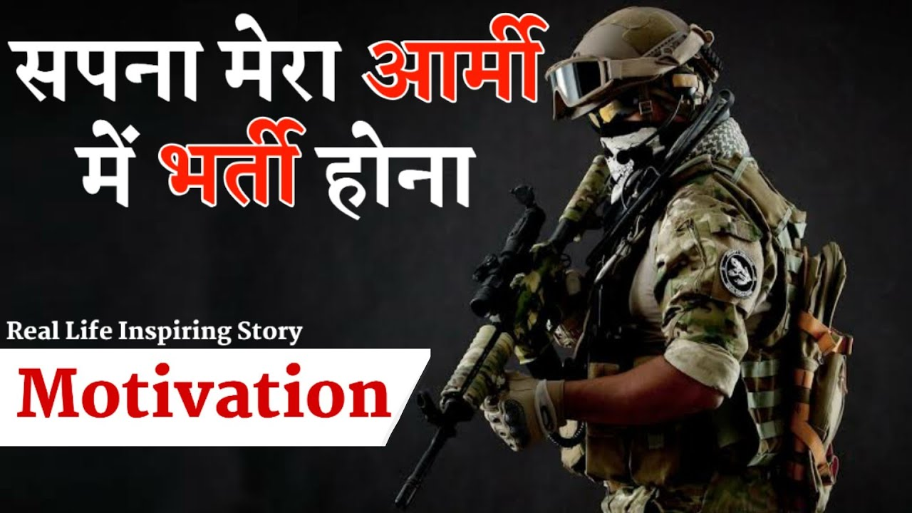 सपना है फौजी बनना | Indian Army Motivational Video | Real Life Inspirational Motivation Hindi
