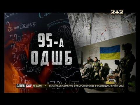 Цитадель - про бійців 95-ої десантно-штурмової бригади