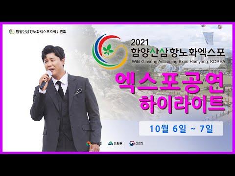 2021함양산삼항노화엑스포 10.6 ~ 10. 7 공연 하이라이트 #진해성