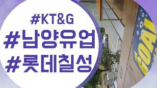 #KT&G #롯…