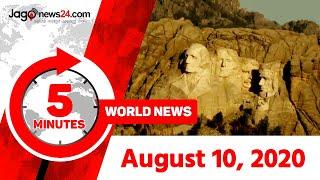 ৫ মিনিটে আজকের বিশ্ব | ১০ আগস্ট ২০২০