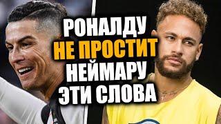 НЕЙМАР ОСКОРБИЛ РОНАЛДУ КРИШТИАНУ РОНАЛДУ БОЛЬШЕ НЕ ТОП ИГРОК Доза Футбола